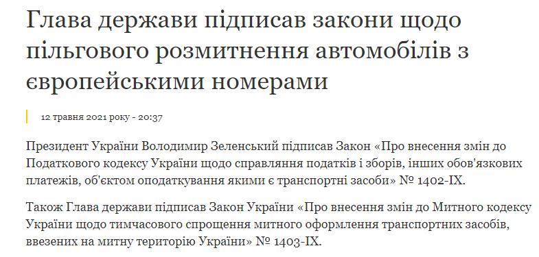 Зеленский подписал законы о льготной растаможке автомобилейна иностранной регистрации 1