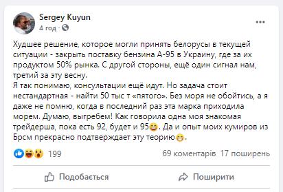 Білорусь зупинила поставки бензину А-95 в Україні 1
