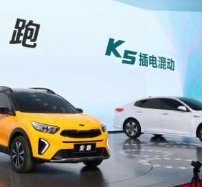 Kia в Пекине представила свои новинки
