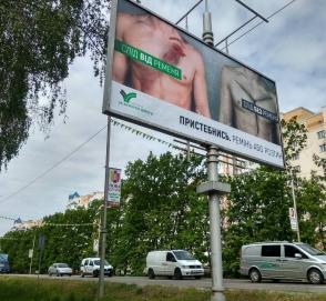 В Украине стартовала кампания «Ремень или вскрытие»