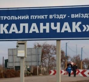 На админгранице с Крымом закроют пункт пропуска