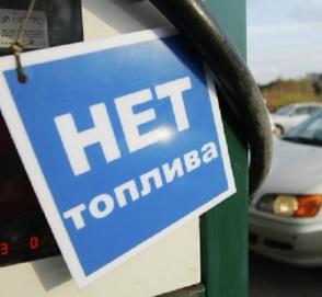 В Крыму закончился бензин