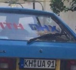 В Украине заметили ЗАЗ «Таврию» на еврономерах