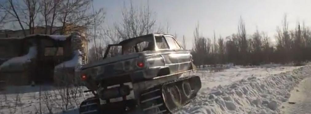 Из старого «Запорожца» сделали настоящий вездеход — в разделе «Звук и тюнинг» на сайте AvtoBlog.ua