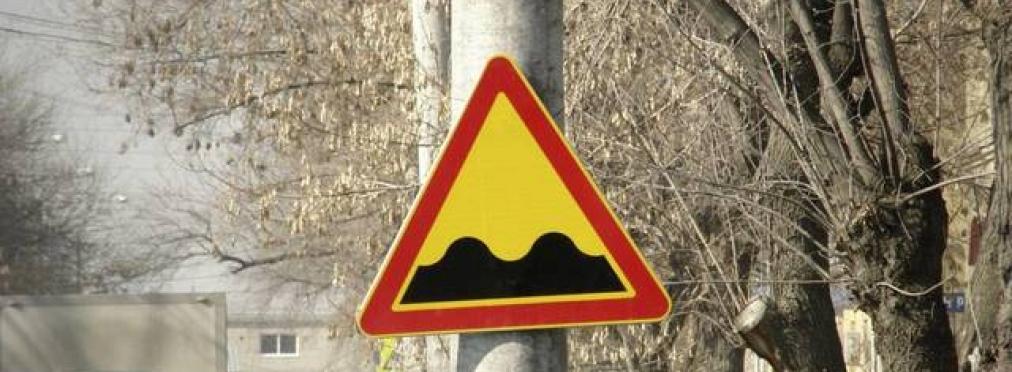 Что означает знак «Неровная дорога» — AvtoBlog.ua