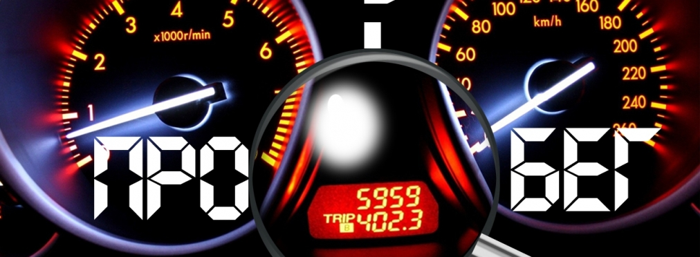 Как определить скрученный пробег автомобиля — AvtoBlog.ua